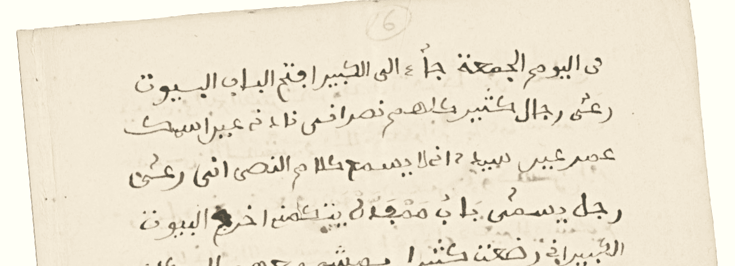 Arabic text from Omar ibn Said, The life of Omar ben Saeed, called Morro, a Fullah Slave in Fayetteville, N.C., ca. 1831. Omar ibn Said Collection (Library of Congress)